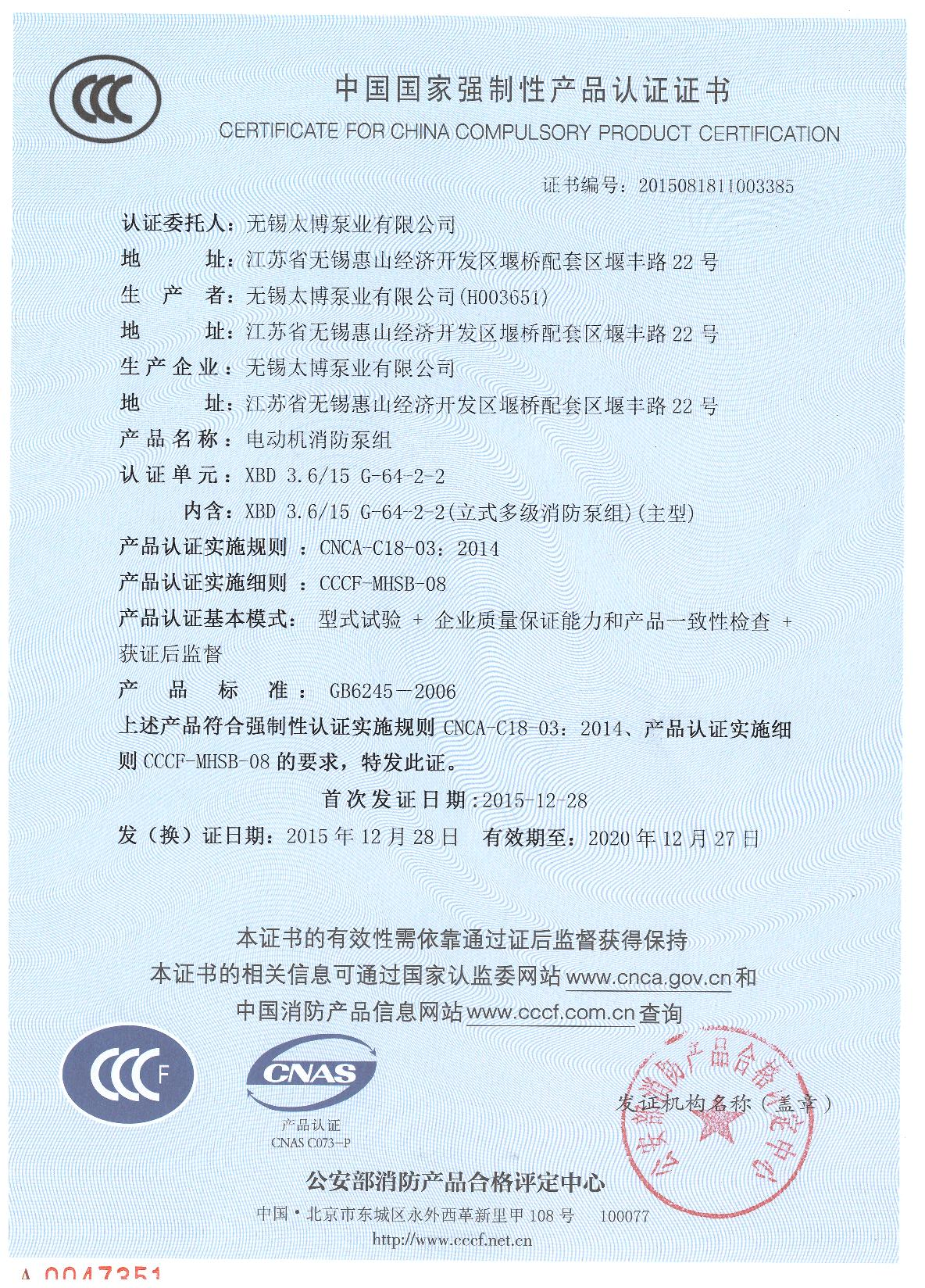 certificate for china compulsory product centrification