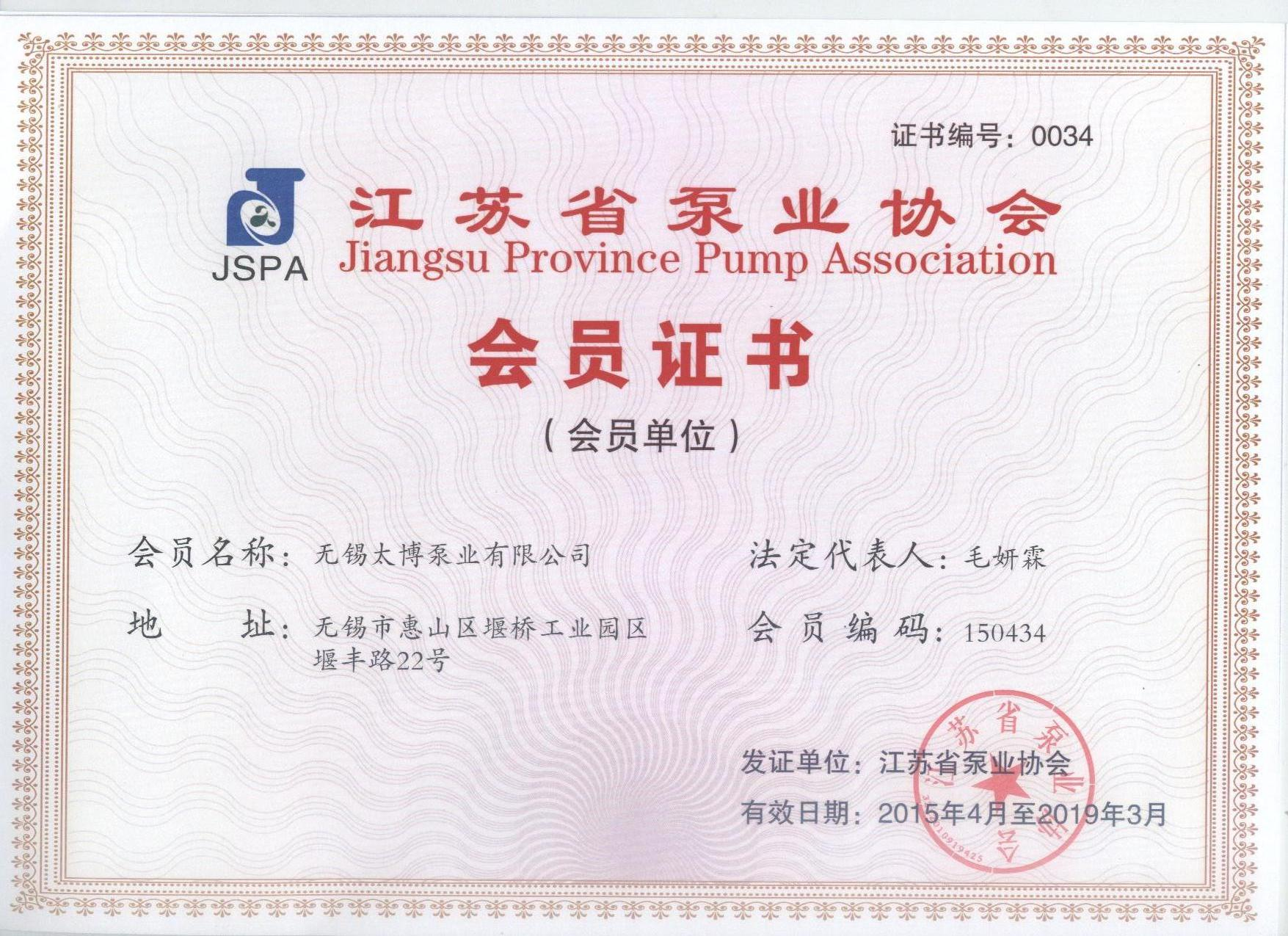 Jiangsu pump association